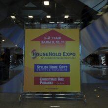 HouseHoldExpo — StylishHomeGift — CristsmasBoxPodarki 2020 Крокус экспо | Фото репортаж с открытия выставки.