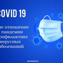 COVID — 19 🏩